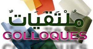 تنظيم ملتقى وطني حول الاجرام المنظم العابر للحدود بين المكافحة الدولية و التعاون القضائي