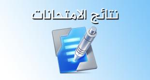 exam-result1-310x165