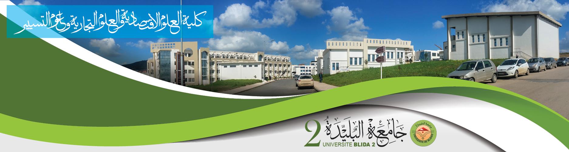 كلية العلوم الإقتصادية و التجارية و علوم التسيير