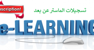 inscription-e-learning