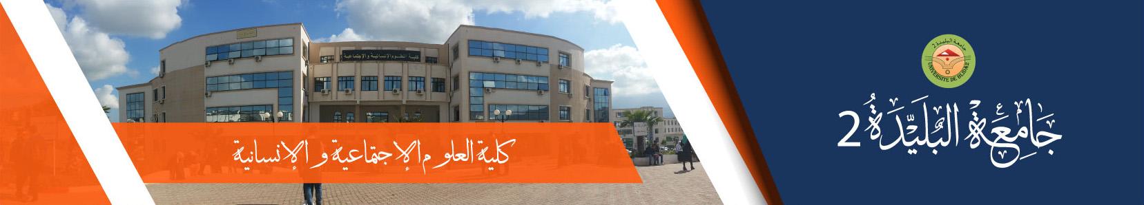 كلية العلوم الإنسانية و الإجتماعية – جامعة البليدة 2 لونيسي علي