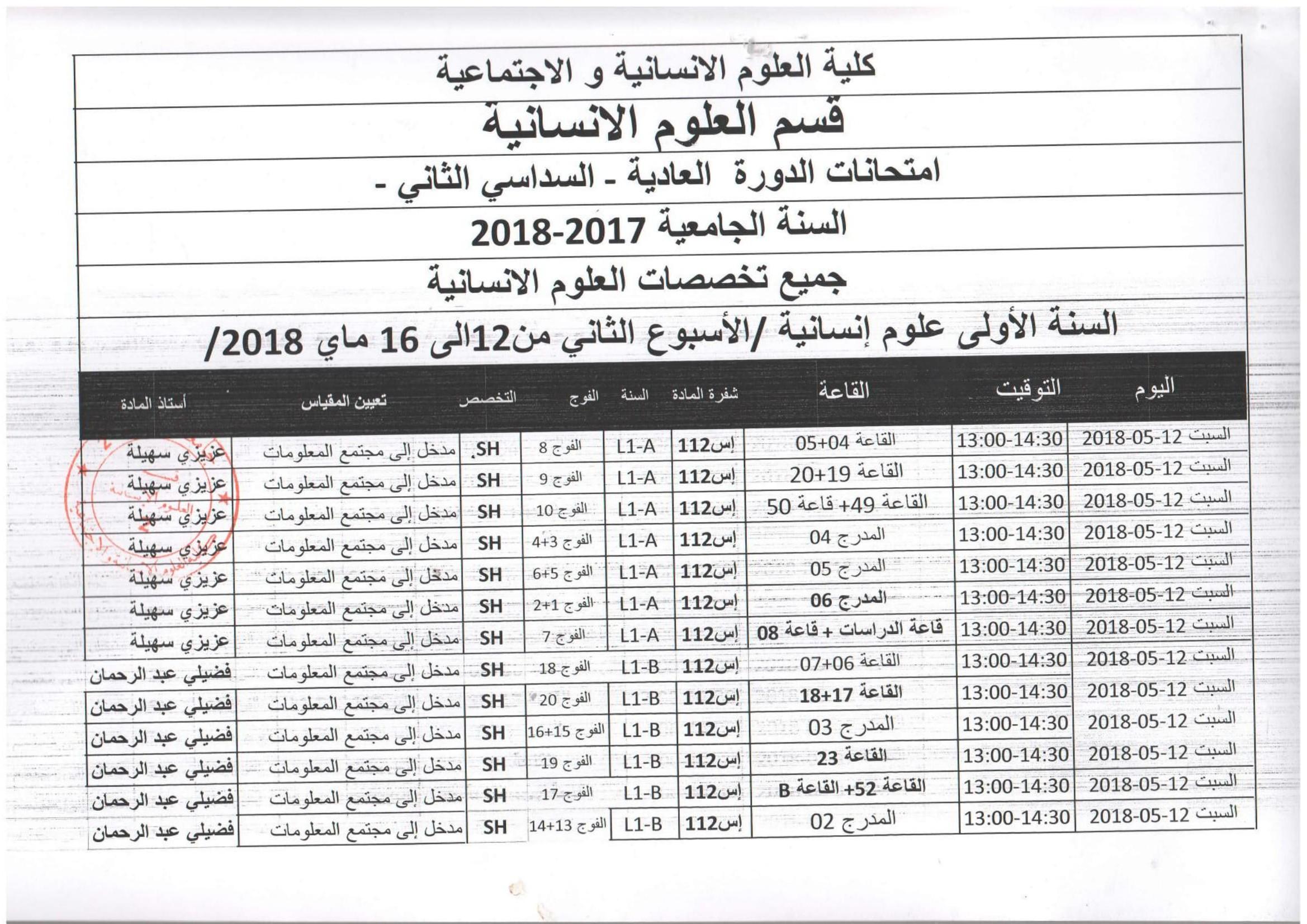 امتحانات العلوم الانسانية الاسبوع الثاني من 12 إلى 16 ماي 2018-min-01