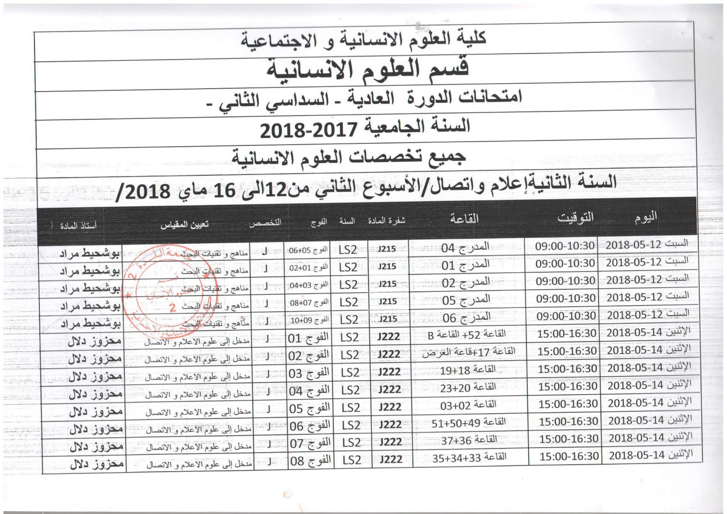امتحانات العلوم الانسانية الاسبوع الثاني من 12 إلى 16 ماي 2018-min-05