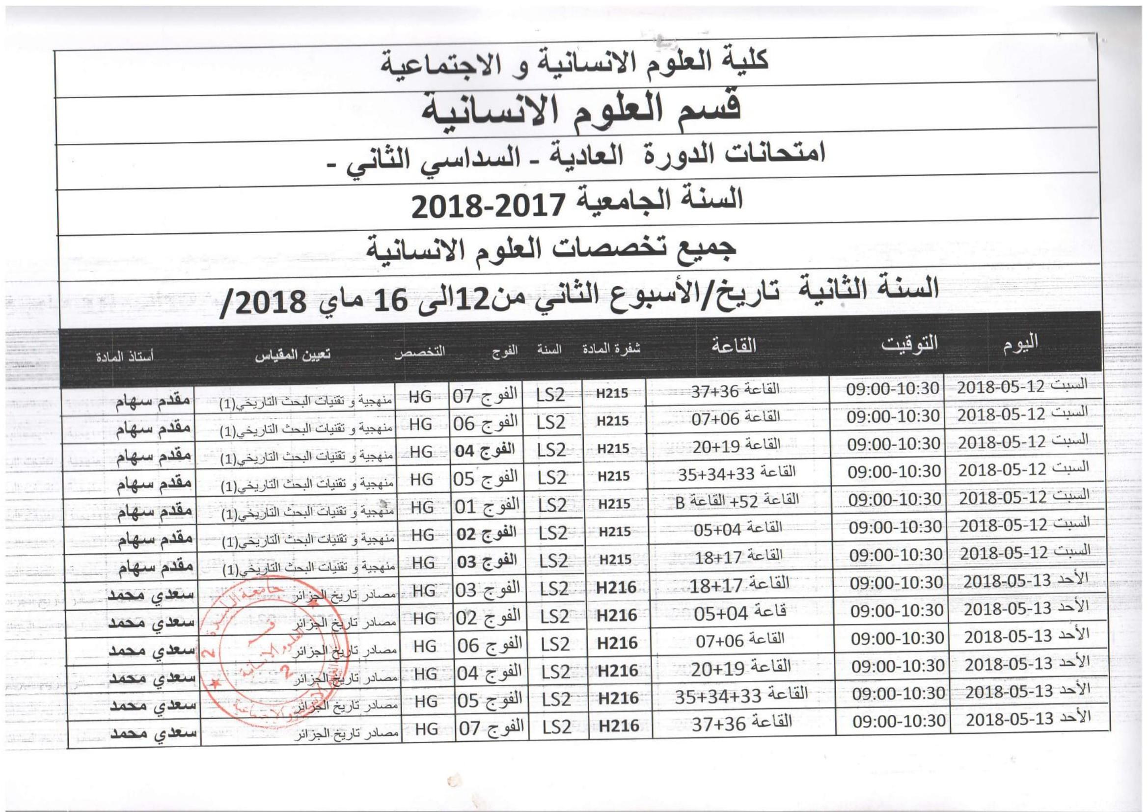 امتحانات العلوم الانسانية الاسبوع الثاني من 12 إلى 16 ماي 2018-min-07