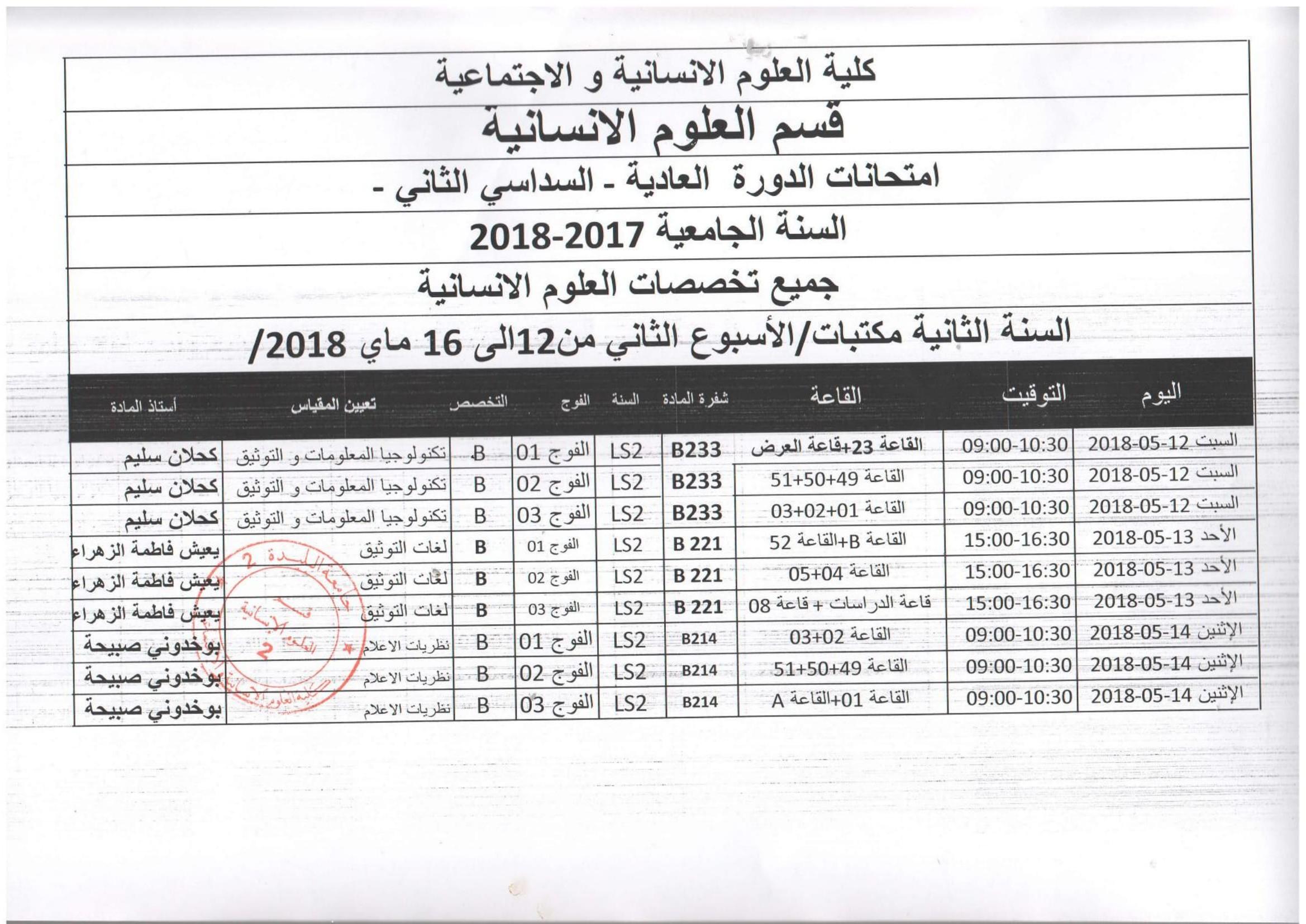 امتحانات العلوم الانسانية الاسبوع الثاني من 12 إلى 16 ماي 2018-min-09