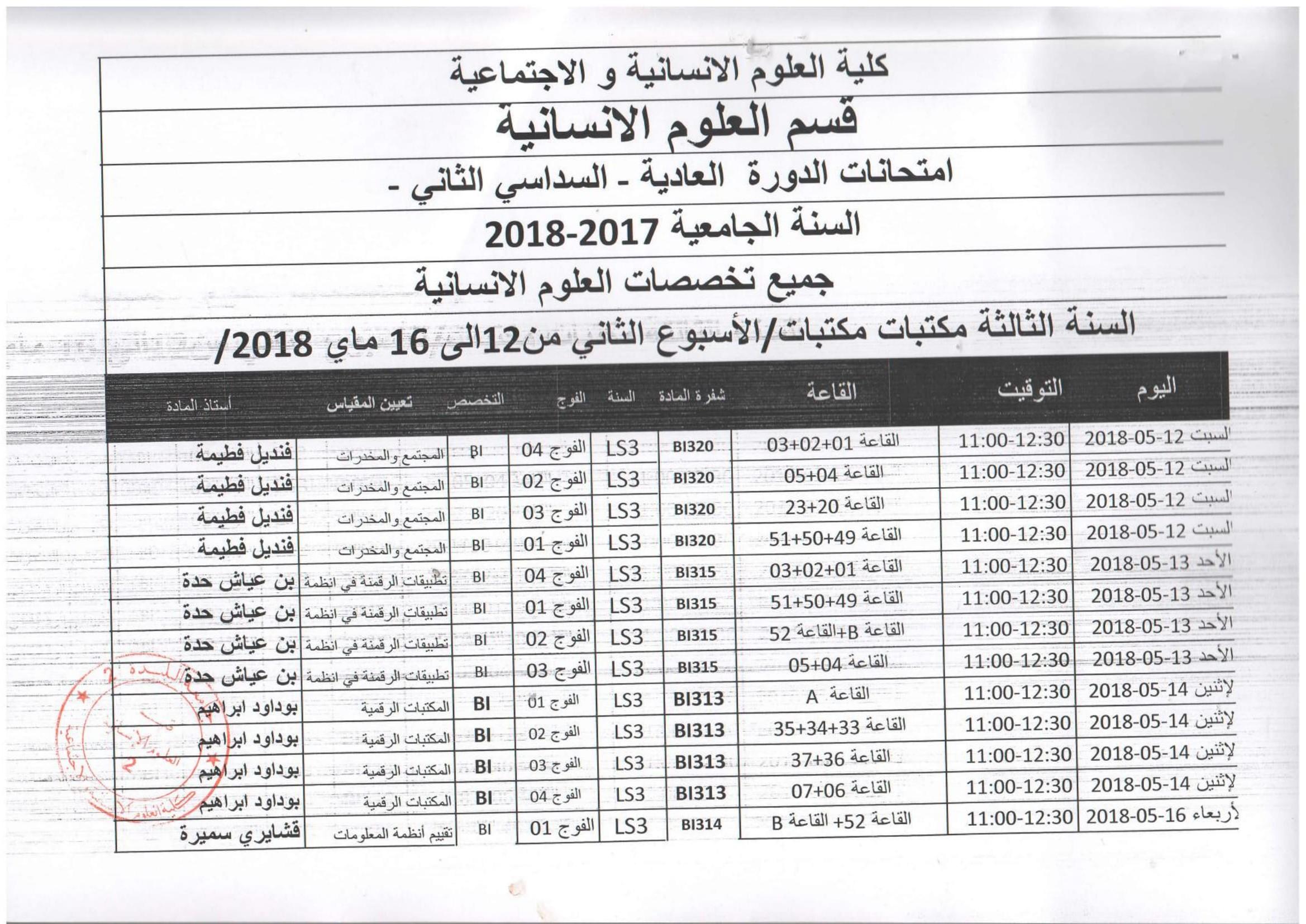 امتحانات العلوم الانسانية الاسبوع الثاني من 12 إلى 16 ماي 2018-min-10