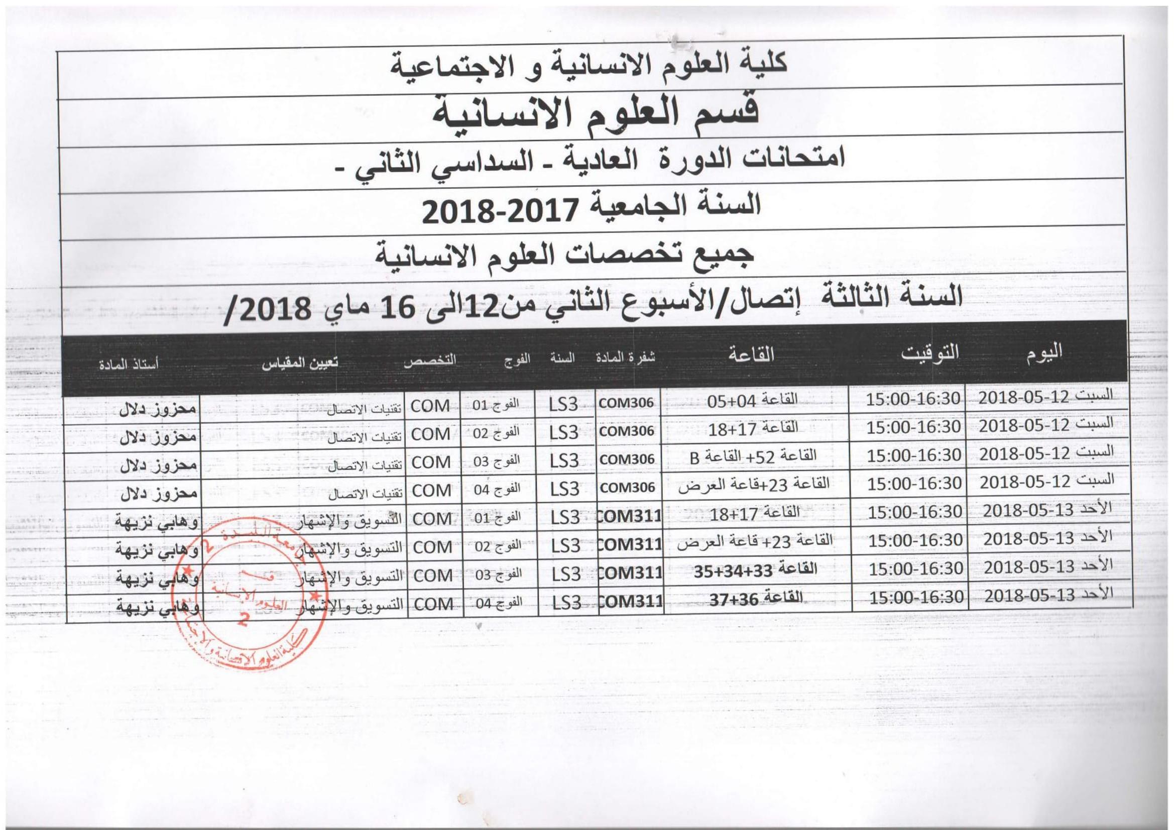 امتحانات العلوم الانسانية الاسبوع الثاني من 12 إلى 16 ماي 2018-min-12