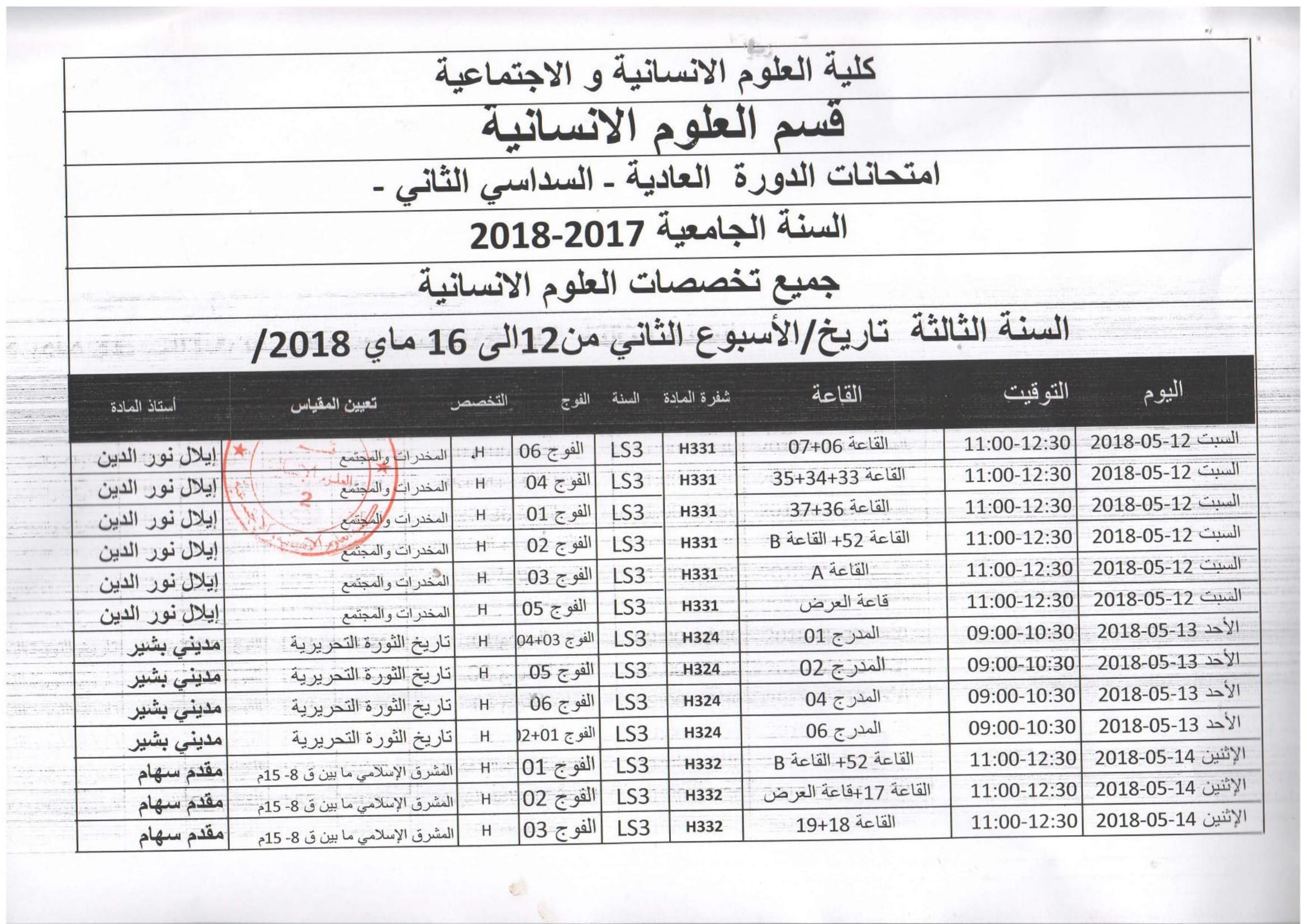 امتحانات العلوم الانسانية الاسبوع الثاني من 12 إلى 16 ماي 2018-min-13