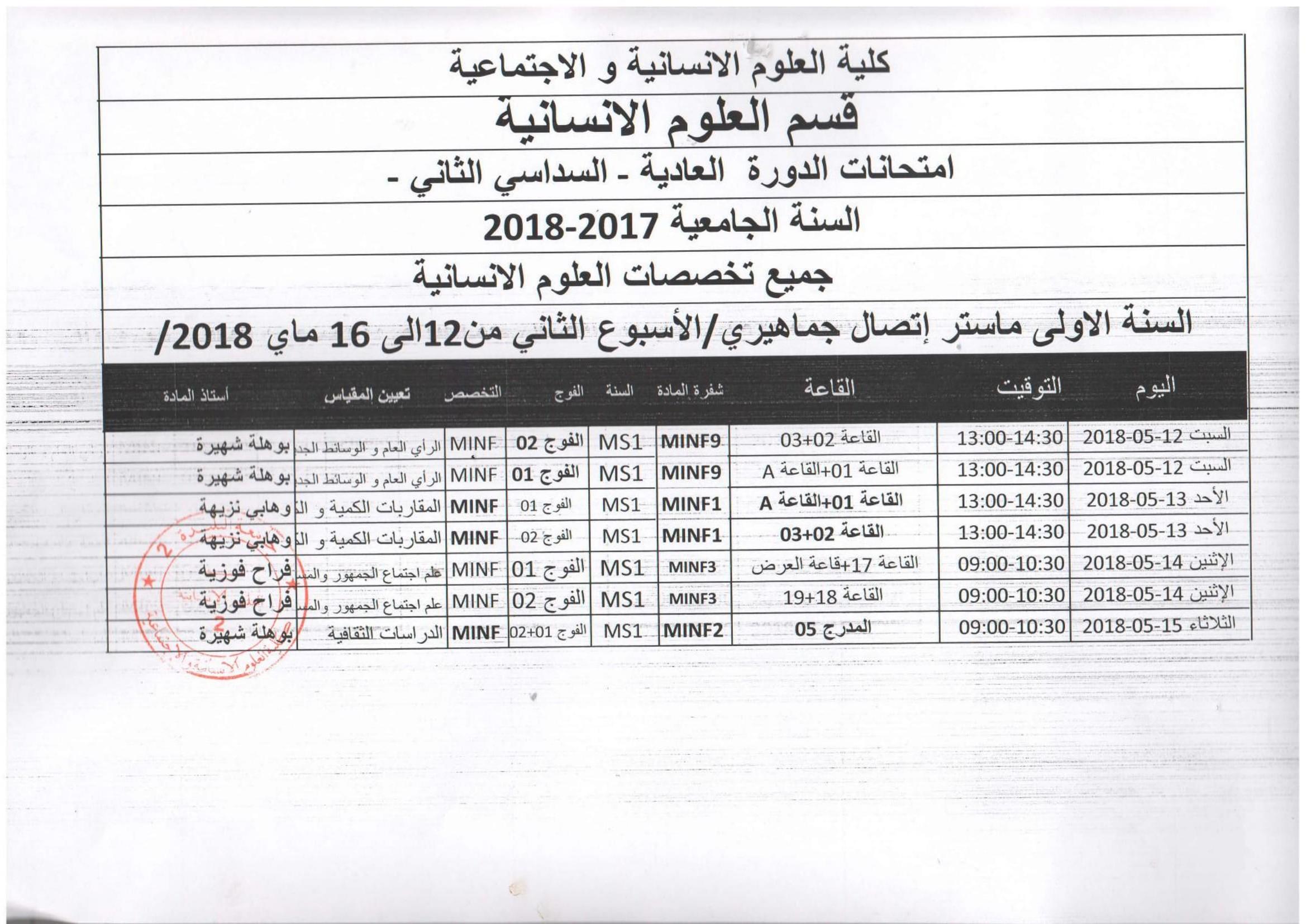 امتحانات العلوم الانسانية الاسبوع الثاني من 12 إلى 16 ماي 2018-min-15