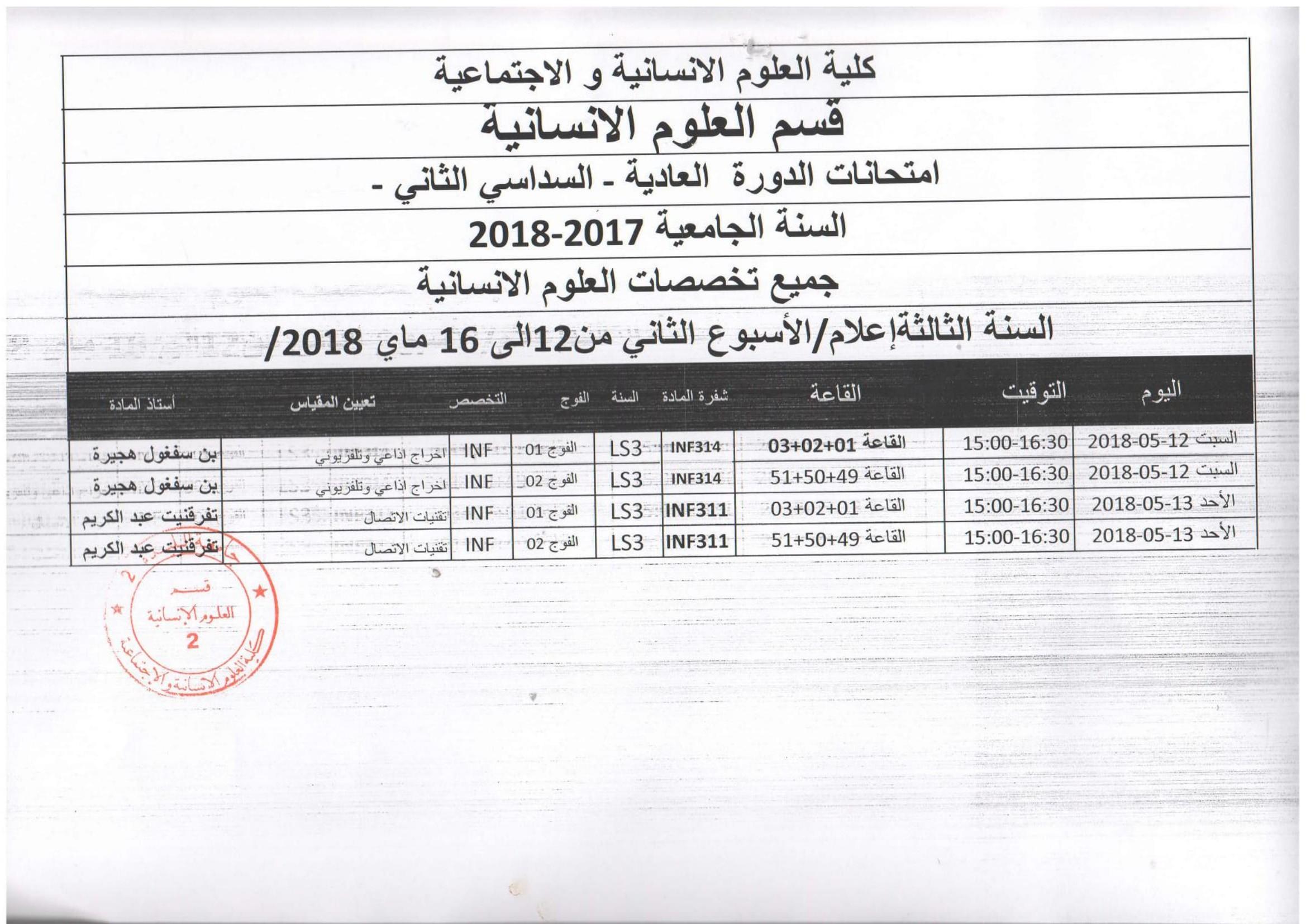 امتحانات العلوم الانسانية الاسبوع الثاني من 12 إلى 16 ماي 2018-min-16