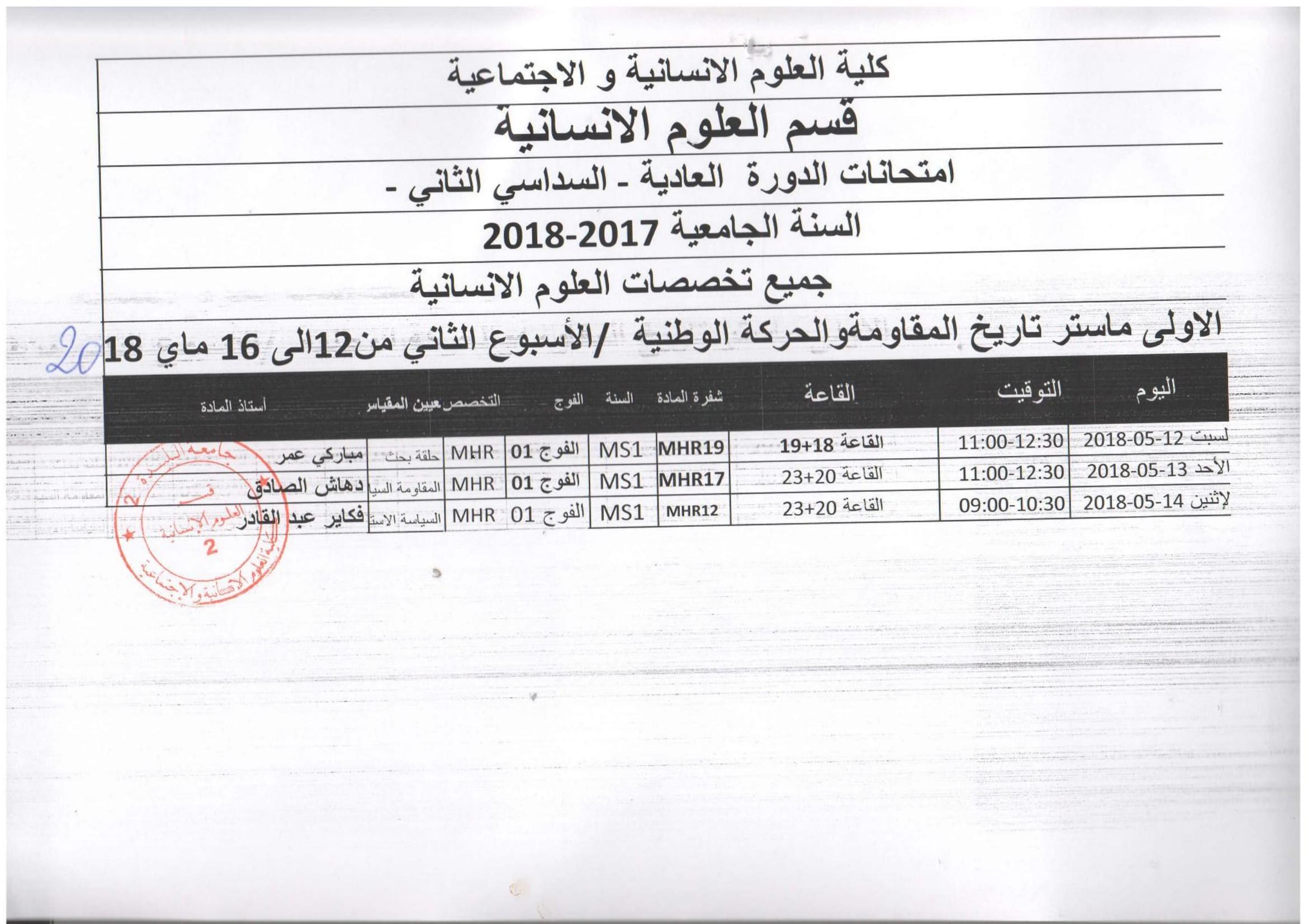 امتحانات العلوم الانسانية الاسبوع الثاني من 12 إلى 16 ماي 2018-min-17