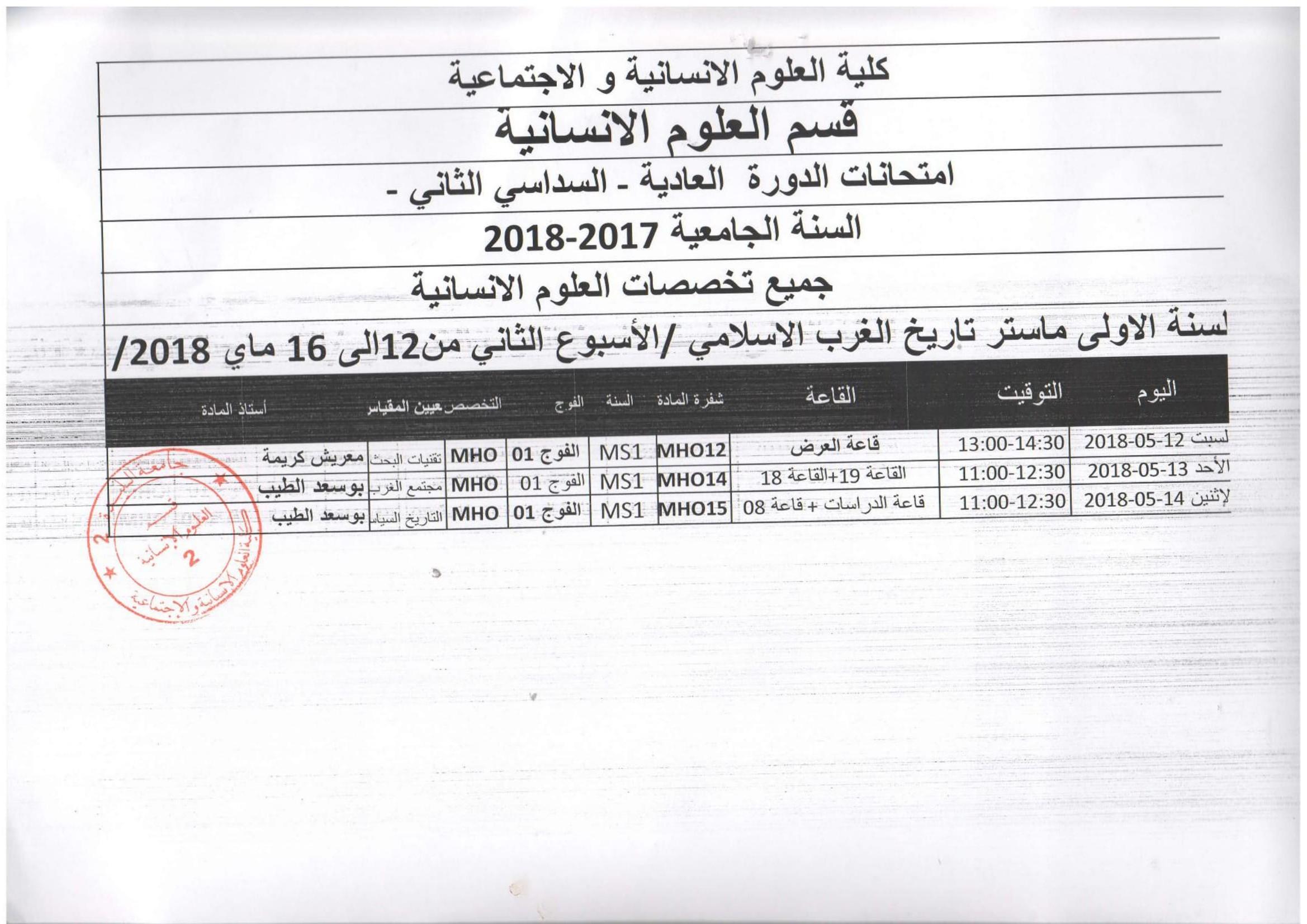امتحانات العلوم الانسانية الاسبوع الثاني من 12 إلى 16 ماي 2018-min-18