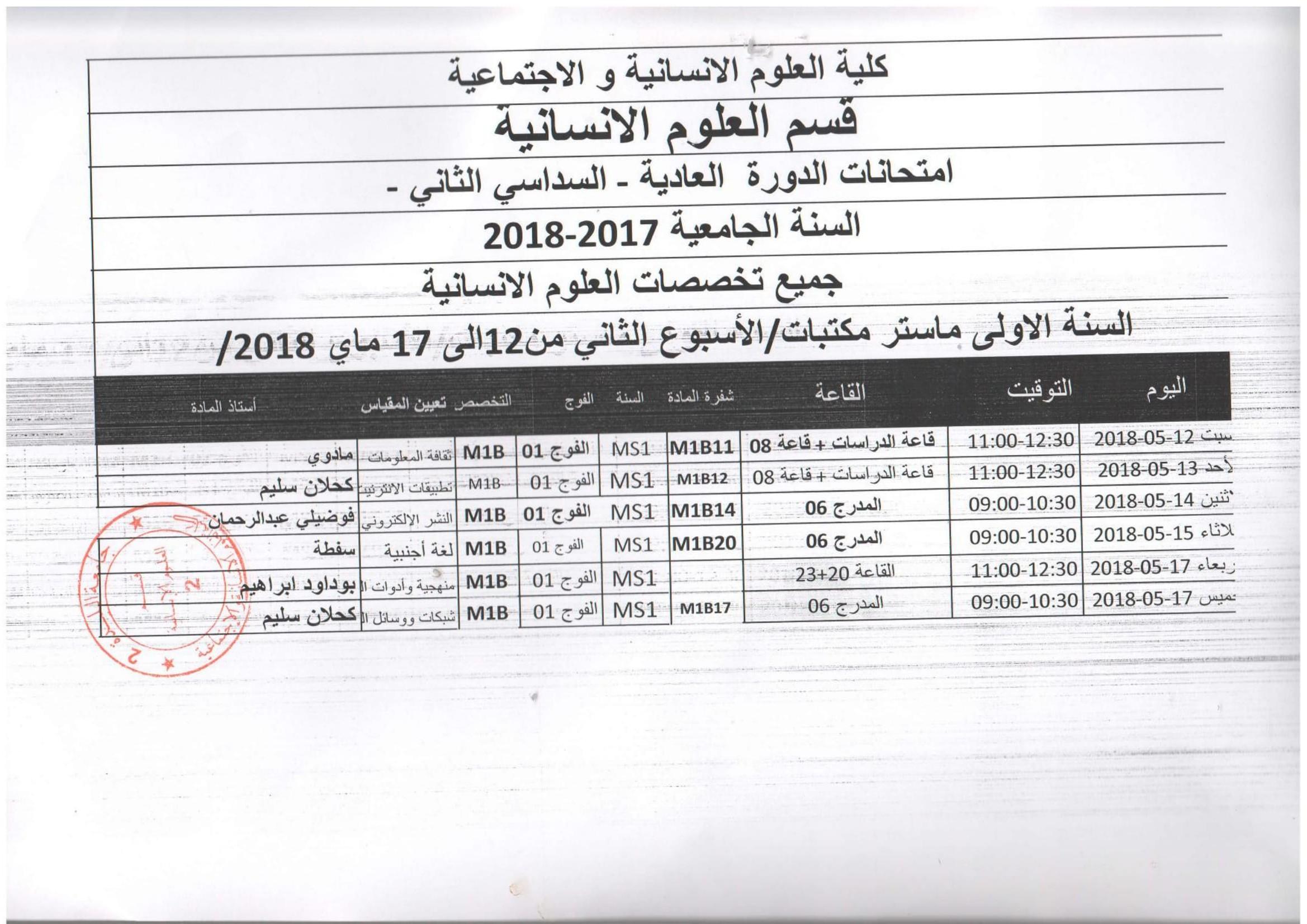 امتحانات العلوم الانسانية الاسبوع الثاني من 12 إلى 16 ماي 2018-min-19