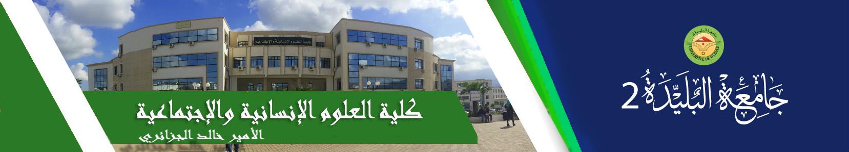 كلية العلوم الإنسانية و الإجتماعية