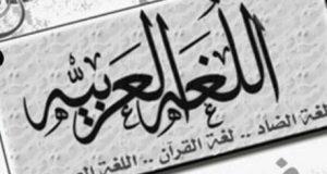 arabic_language