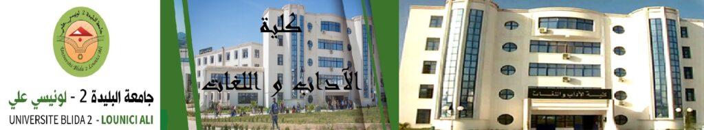كلية الآداب واللغات