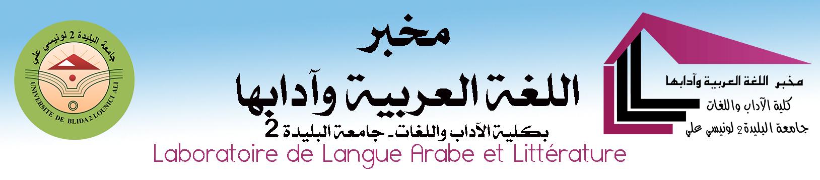 مخبر اللغة العربية و أدبها
