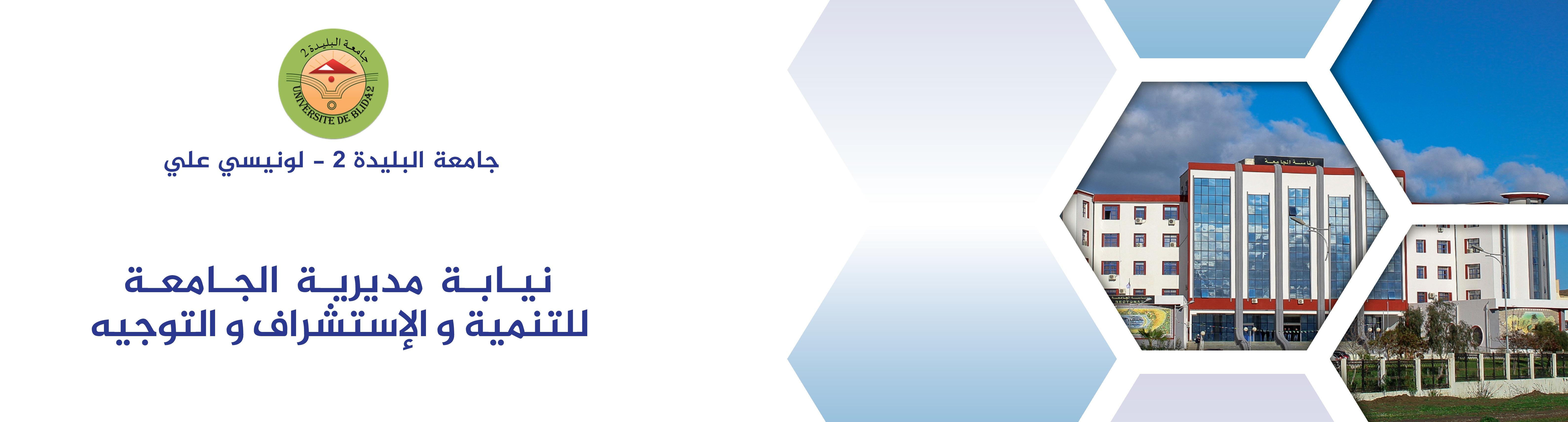 نيابة مديرية الجامعة للتنمية و الإستشراف و التوجيه
