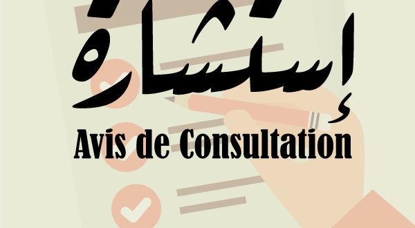 avis-de-consultation